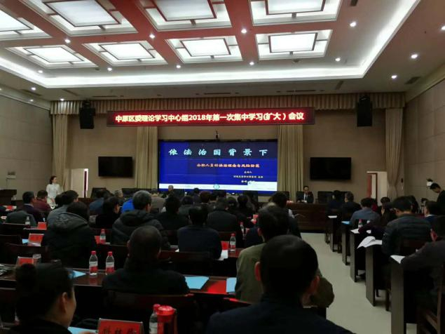 李峰主任应郑州市中原区区委邀请,讲授《依法治国背景下-公职人员的法治理念与风险防范》