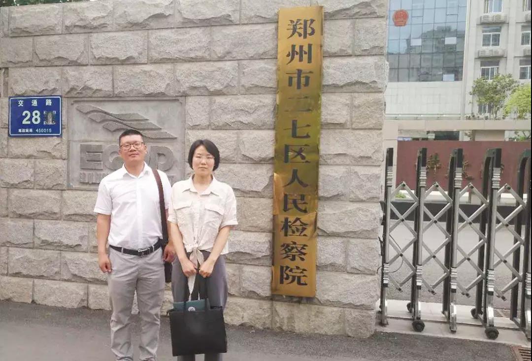 刘娅静、赵东东(实习)律师到郑州市二七区人民检察院提交涉嫌抢劫罪刘某羁押必要性审查申请书。