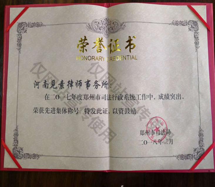 2018年2月,河南见素律师事务所,荣获先进集体称号。
