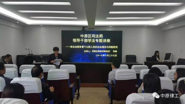 李峰主任受邀赴中原区司法局授课—《依法治国背景下-公职人员的法治理念与风险防范》