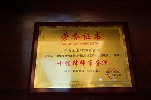 """2017年被郑州市司法局授予""""十佳律师事务所""""荣誉称号"""