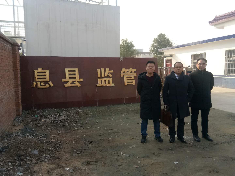 2018.12.14上午,李峰律师、黄昌军律师、丁鹏飞律师前往息县看守所会见涉嫌敲诈勒索罪的王某等三人。