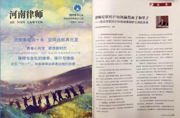 李峰律师所写律师庭审辩护如何赢得面子和里子——浅谈尽职辩护和有效果辩护之间的关系被河南省律师协会主办的河南律师杂志誉为深度好文。