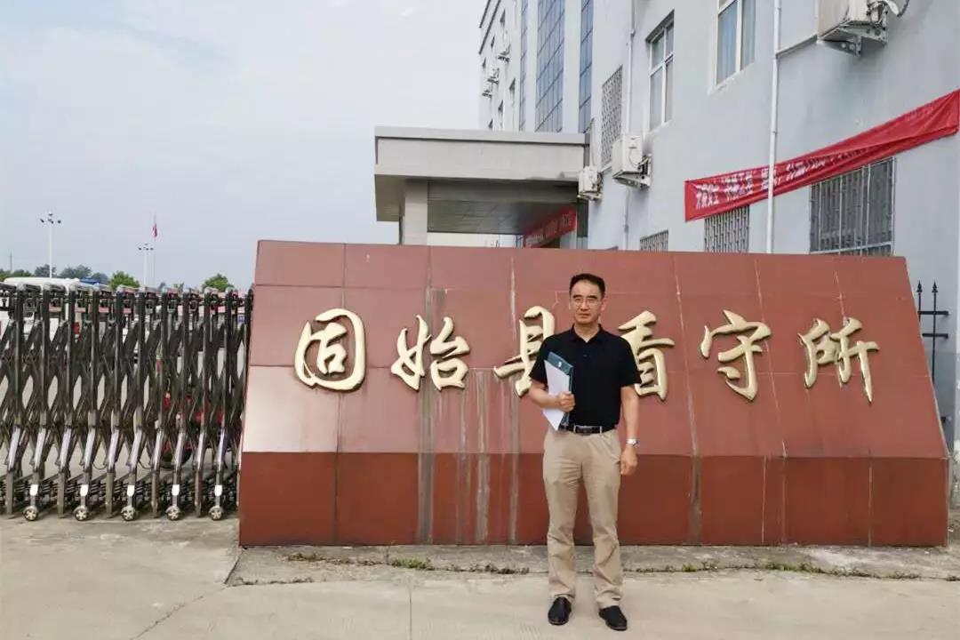 黄昌军律师前往固始县看守所会见涉嫌参加黑社会性质组织等犯罪的犯罪嫌疑人陈某