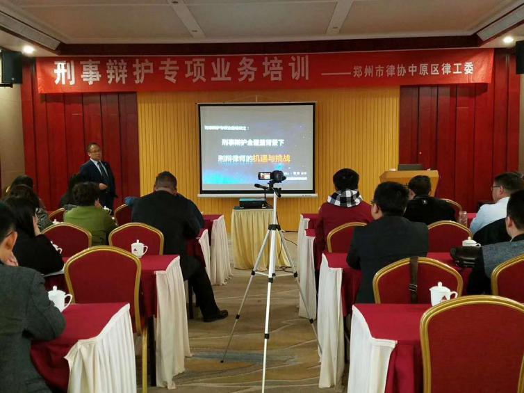 李峰主任应郑州市律协中原区律工委邀请进行《刑事辩护律师全覆盖背景下-刑辩律师的机遇与挑战》培训