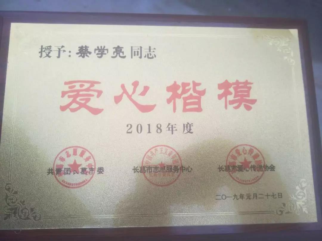 2019年1月27日,蔡学亮律师参加由长葛市文明办、长葛市民政局、长葛市爱心传递协会年会,并被评为爱心楷模。