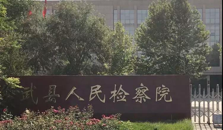 李晓东律师前往焦作市修武县人民检察院向刑事执行检察部门递交羁押必要性审查申请书,并与公诉人沟通律师意见。