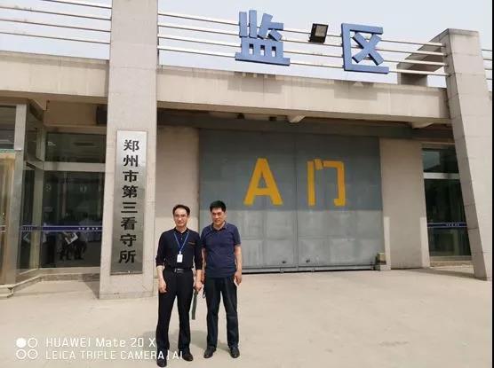 2019年5月16日,黄昌军律师、杜心泉律师(实习)前往郑州市第三看守所会见涉嫌强迫交易罪的周某,并带去其亲人对其生日的祝福。