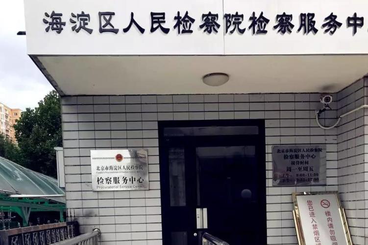 8月13日上午,李晓东律师前往北京市海淀区检察院为涉嫌非法吸收公众存款案的郑某阅卷。