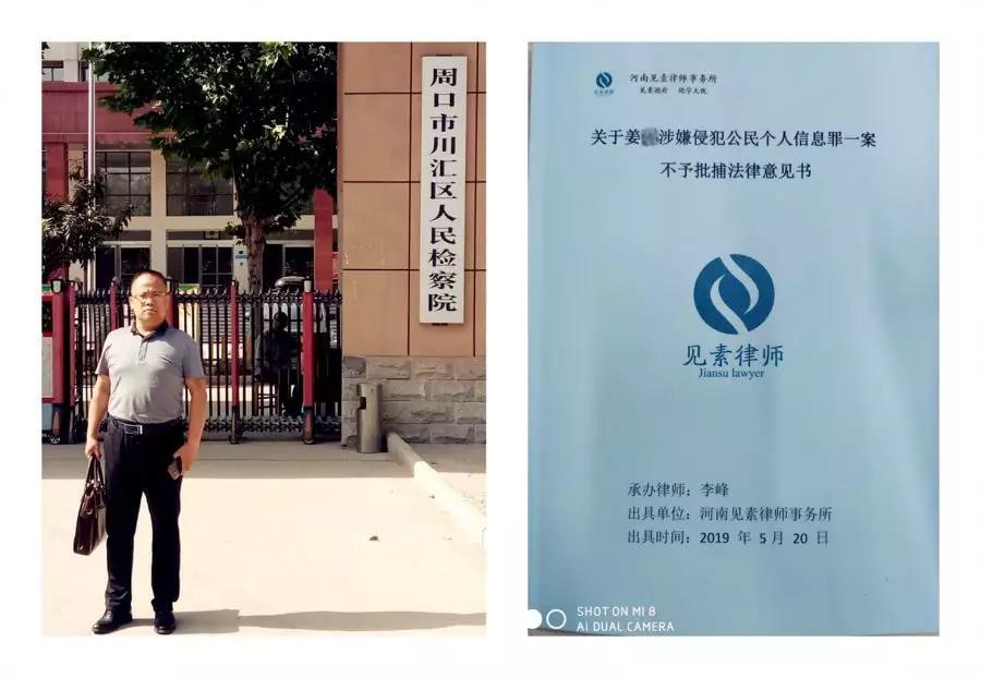 李峰律师前往周口市川汇区检察院提交姜某涉嫌侵犯公民个人信息罪,不批捕法律意见书。
