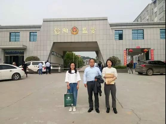 2019年4月30日下午,李峰律师、刘娅静律师、吴培培律师前往信阳市看守所分别会见涉嫌诈骗罪的黄某、顿某、朱某。