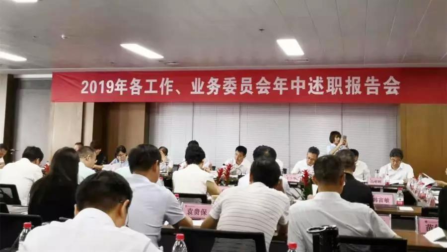 李峰律师参加郑州市律师协会2019年各工作、业务委员会年中述职报告会。