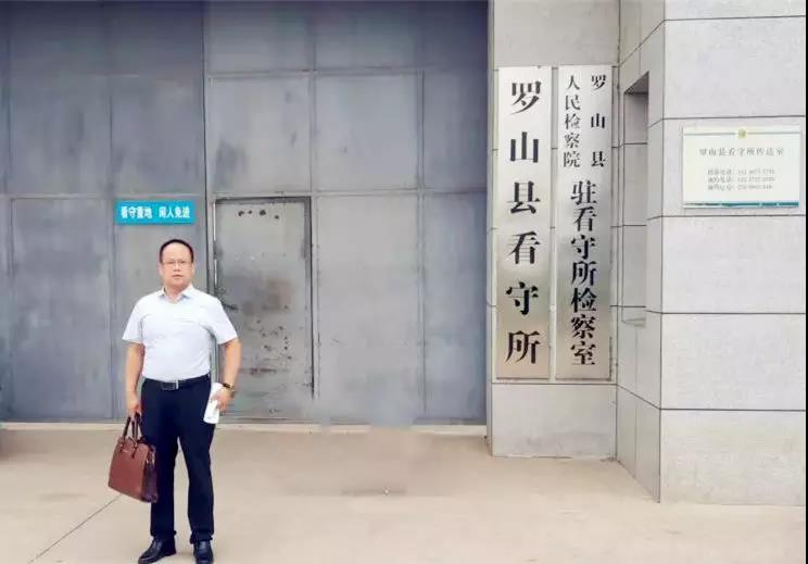 李峰律师到罗山看守所会见涉嫌寻衅滋事罪的王某。
