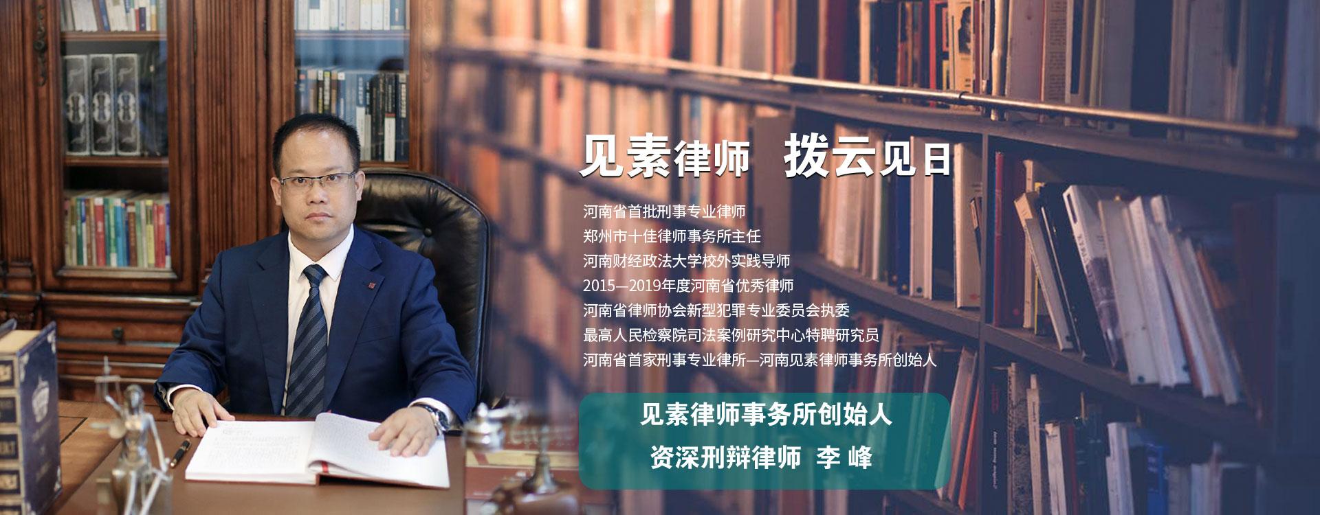 郑州法律咨询服务