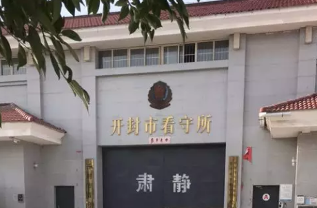 李晓东律师前往开封市看守所会见涉嫌掩饰、隐瞒犯罪 所得、犯罪所得收益罪的李某,并与办案民警沟通变更强制措施意见。