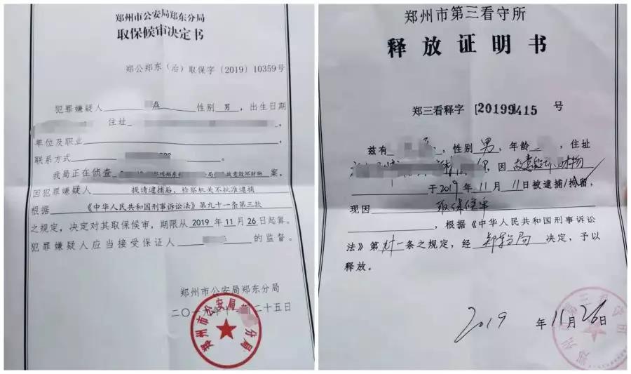 某磊故意毁坏财物罪经过见素团队的努力,最终检察机关不批准逮捕。