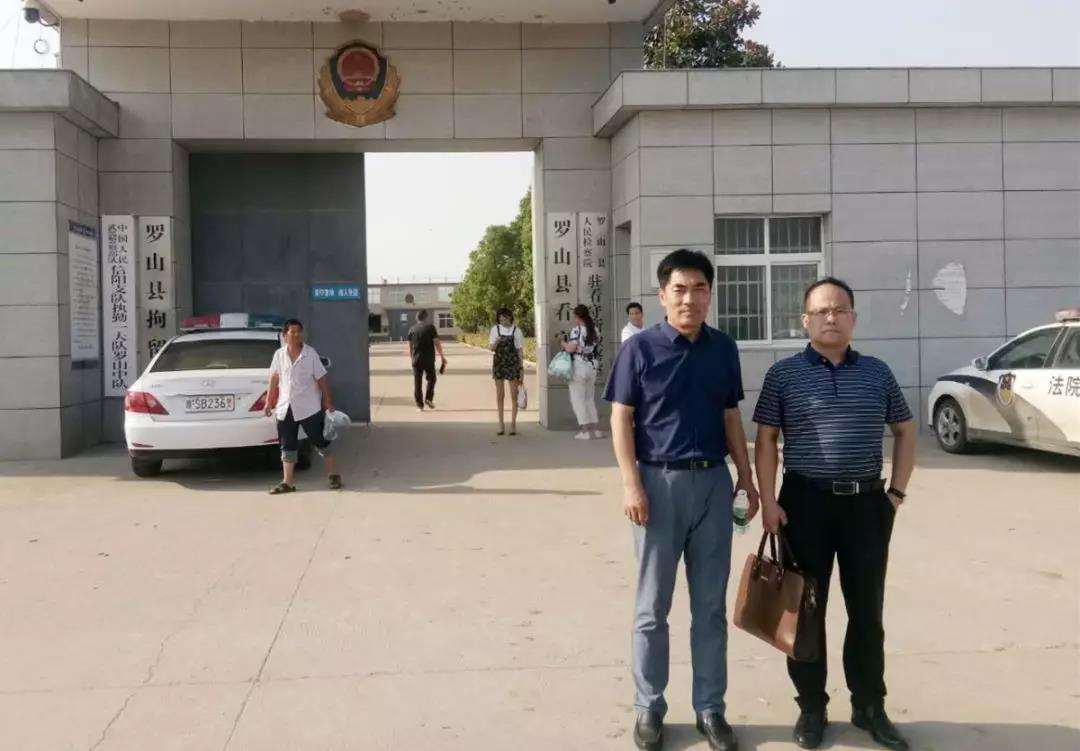李峰律师、杜心泉(实习)律师,前往罗山县看守所会见涉嫌寻衅滋事罪的王某,并带去家人的关心与问侯。