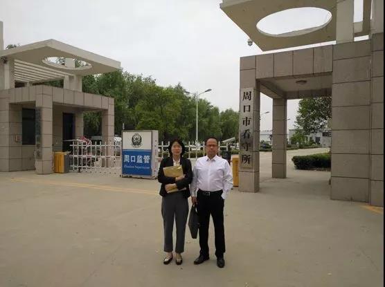 2019年5月13日上午,李峰律师、刘娅静律师前往周口市看守所会见涉嫌侵犯公民个人信息罪的姜某。