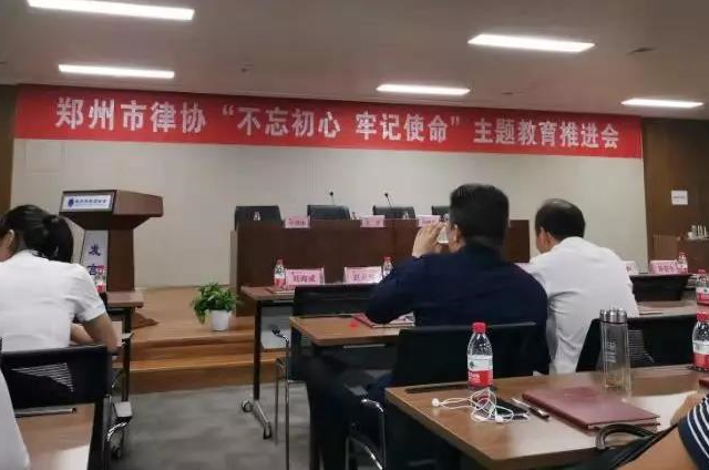 """王含庆律师参加郑州市律协""""不忘初心 牢记使命""""主体教育推进会活动。"""