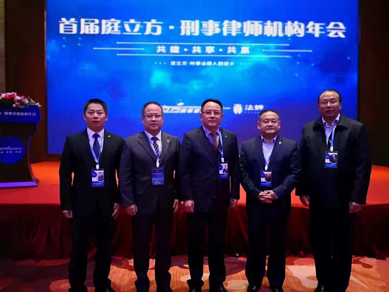 2018年10月20日李峰主任参加首届庭立方刑事律师机构年会