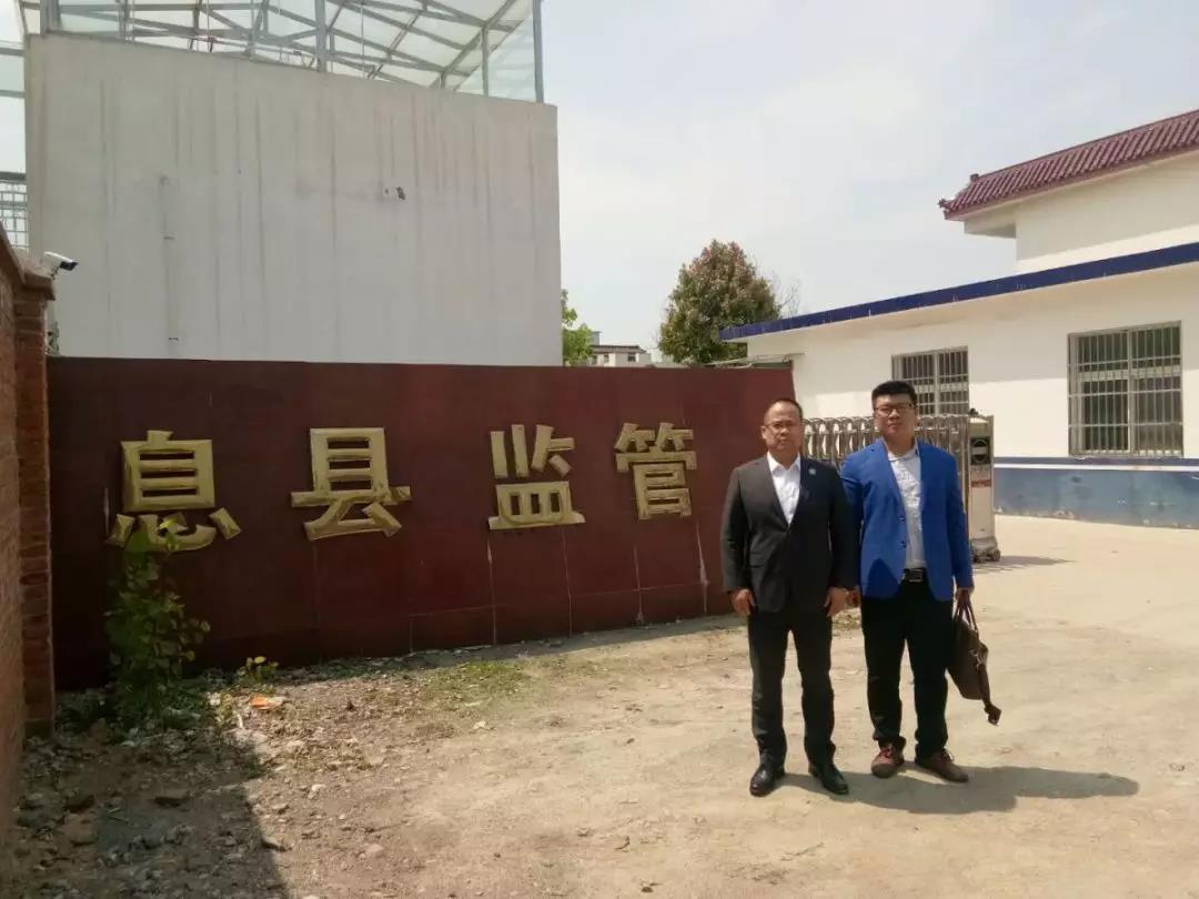 2019年4月18日,河南见素律师事务所李峰律师、赵东东律师(实习)前往息县看守所会见涉嫌挪用资金罪的刘某。