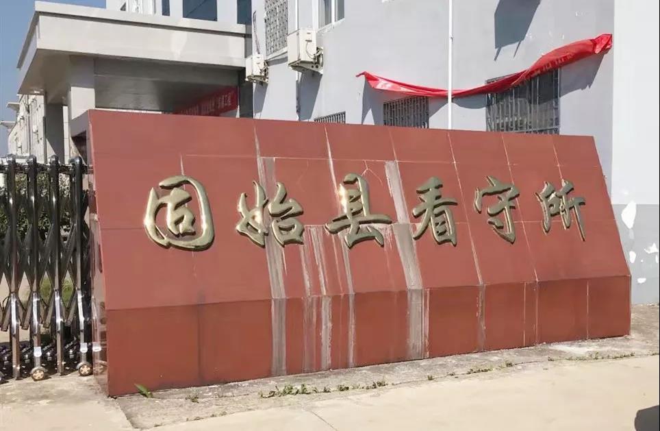 李晓东律师前往固始县看守所会见涉嫌参加黑社会性质组织犯罪、强迫交易罪的王某,为其解答开庭之后的疑惑。