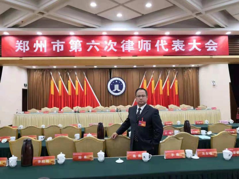 李峰主任参加郑州市第六次律师代表大会