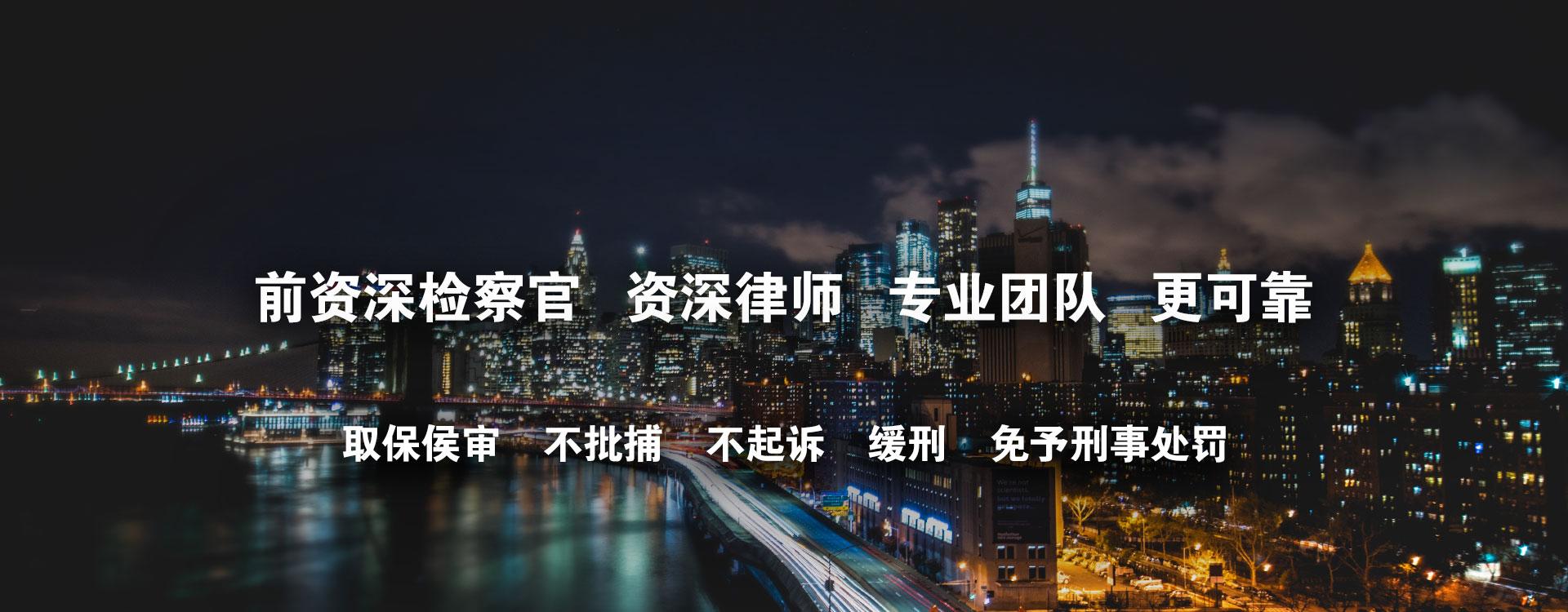 郑州律师事务所排名