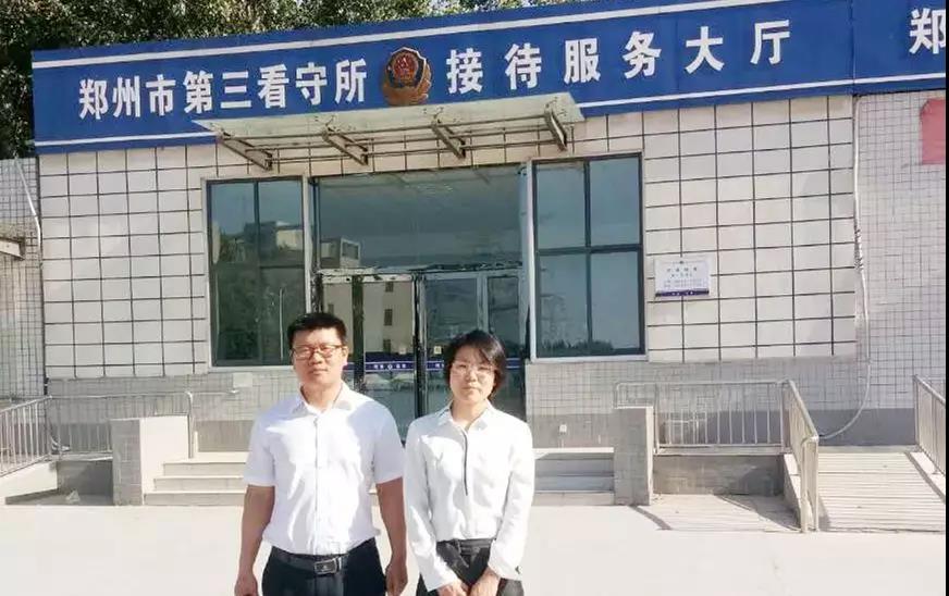 刘娅静、赵东东(实习)律师前往郑州市第三看守所会见涉嫌抢劫罪的刘某。