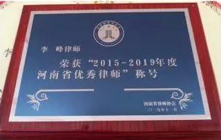"""我所主任李峰律师,被荣获""""2015-2019年度河南省优秀律师""""荣誉称号。"""