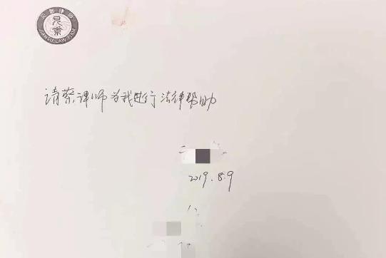 蔡学亮、赵鸣雪(实习)律师前往郑州市第三看守所第一次会见涉嫌诈骗罪的武某