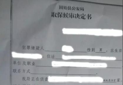 杜心泉主任和李晓东律师在多次会见涉嫌故意伤害罪的陶某,并与公安机关多次沟通交流、陈述律师建议后,最终固始县公安局于2018年12月28日对陶某作出取保候审决定,并出予以释放。
