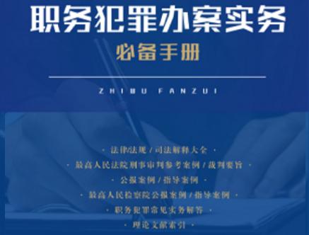 2018年8月见素律师事务所编辑印制《职务犯罪办案实务》《非法集资犯罪办案实务》发放