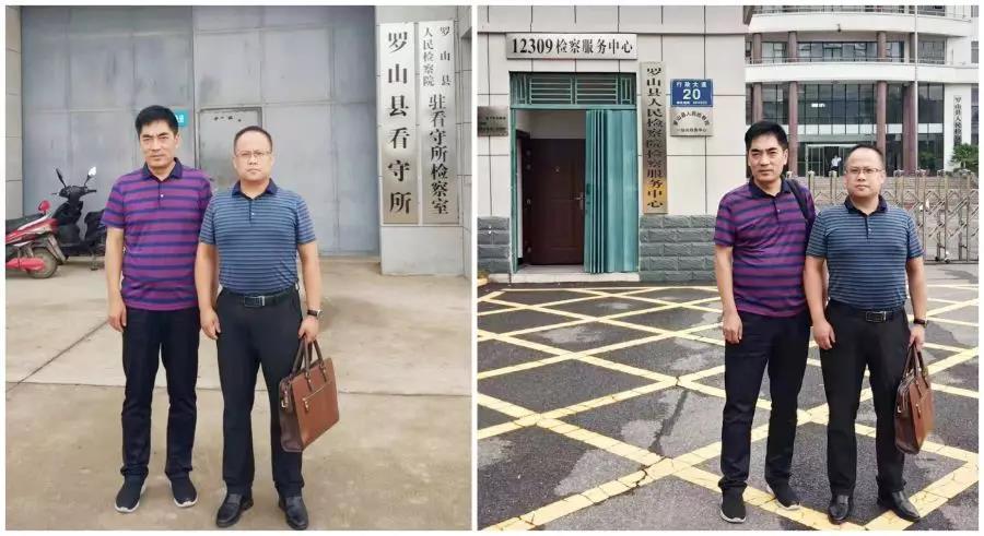 李峰主任、杜心泉主任前往罗山检察院及看守办理王某案件。