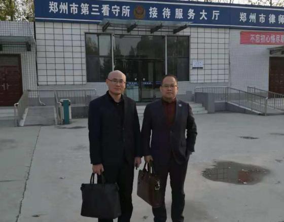 11月18日李峰律师、林通律师前往郑州市第三看守所会见涉嫌开设赌场罪的熊某