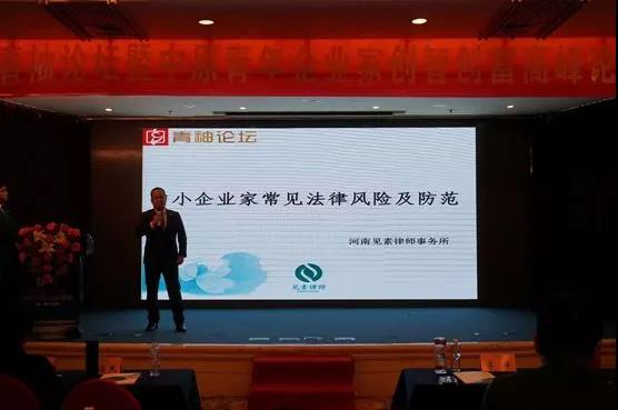 2019年5月9日,河南见素律师事务所作为特邀法律顾问出席首届中原青年企业家高峰论坛。