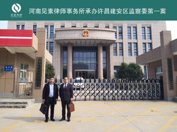 许昌市建安区人民法院开庭审理W某某涉嫌贪污一案,李峰主任、蔡学亮律师作为辩护人出庭辩护