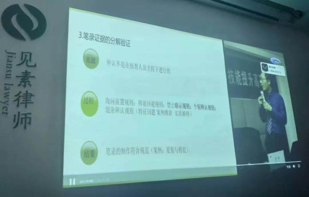 2019年3月9日,河南见素律师事务所付费全程转播由中国法学会培训合作中心举办《刑事诉讼证据的审查与质证重点、难点问题》为期三天(郑州3.09-3.11)的直播课程培训。