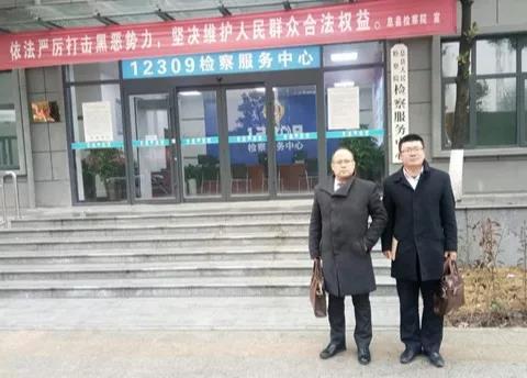 2019年2月14日李峰律师、赵东东律师(实习)前往息县人民检察院就刘某涉嫌挪用资金案递交审查起诉阶段的辩护意见。