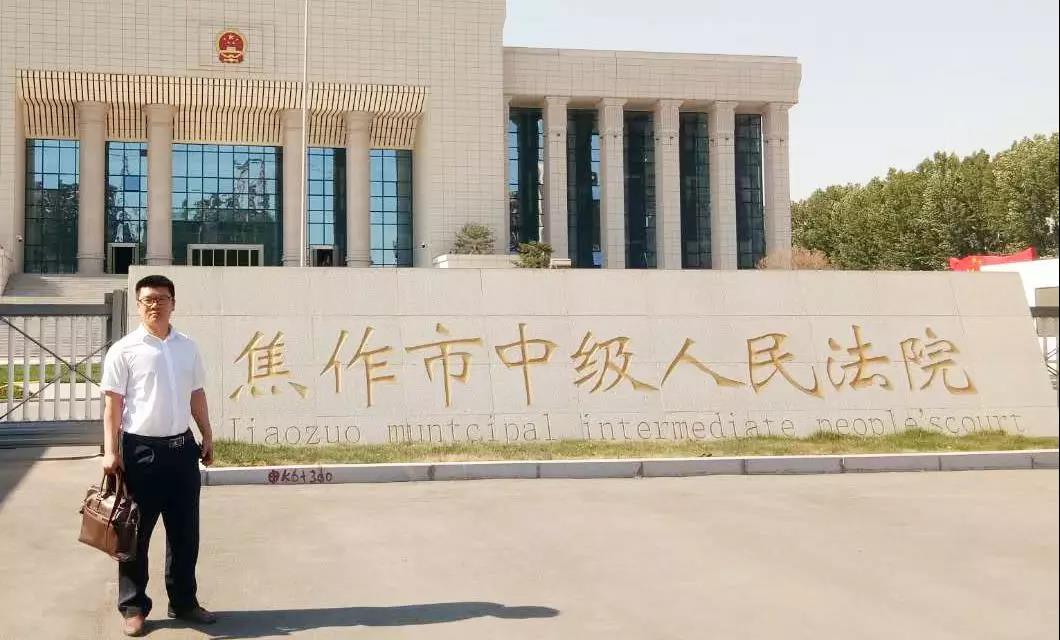 赵东东实习律师前往焦作市中级人民法院就李某某涉嫌强奸罪一案递交二审委托手续并进行阅卷。
