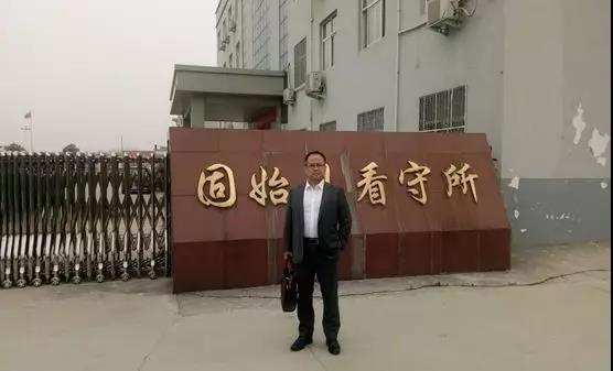 2019年3月29日,李峰律师到固始县看守所会见涉嫌寻衅滋事罪的王某。