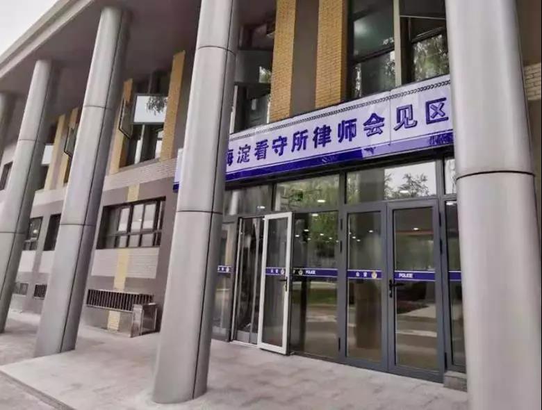 李晓东律师前往北京市海淀区看守所会见涉嫌非法吸收公众存款罪的郑某,此案处于一次退回补充侦查阶段。