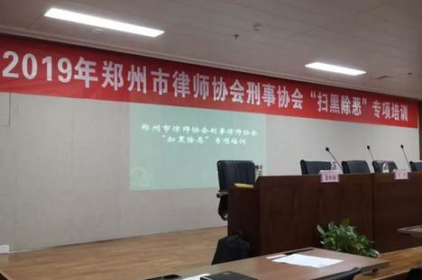 2019年5月18日,河南见素律师事务所参与整理的《律师办理黑恶势力犯罪刑事案件工作指引》被郑州市律师协会采用,作为郑州市律师协会培训专用教材。
