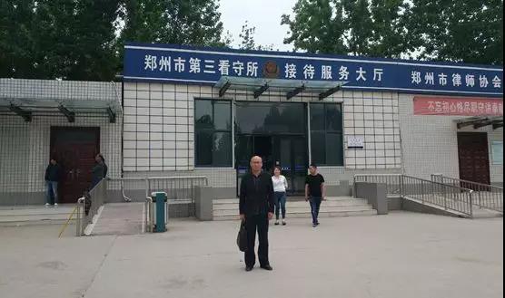 2019年4月25日下午,吴培培律师、林通律师(实习)前往郑州市第三看守所会见涉嫌寻衅滋事、敲诈勒索罪的犯罪嫌疑人陈某。