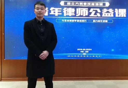2019年3月22日-24日,河南见素律师事务所王含庆律师在四川成都参加庭立方刑事技能培训.青年律师公益课为期三天的课程培训。