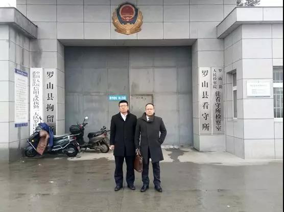 2019年2月13日李峰律师、赵东东律师(实习)前往罗山县看守所会见寻衅滋事罪的李某。