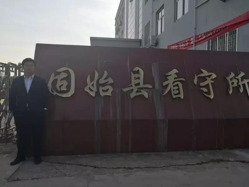 2019年5月8日下午,李晓东律师前往固始县看守所会见涉嫌参加黑社会性质组织罪、强迫交易罪的王某,并就起诉书内容与之交流。