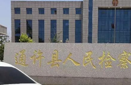 李晓东律师到开封市通许县人民检察院就于某交通肇事致田某死亡一案递交诉讼代理人手续并阅卷,与公诉人初次见面。