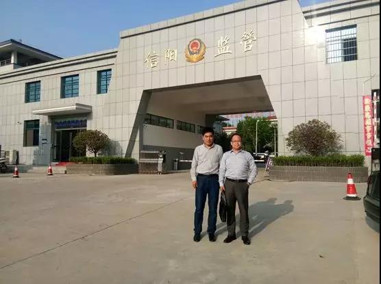 2019年4月24日,李峰律师、杜心泉律师(实习),前往信阳市看守所会见涉嫌强迫交易、敲诈勒索、非法拘禁罪的左某。