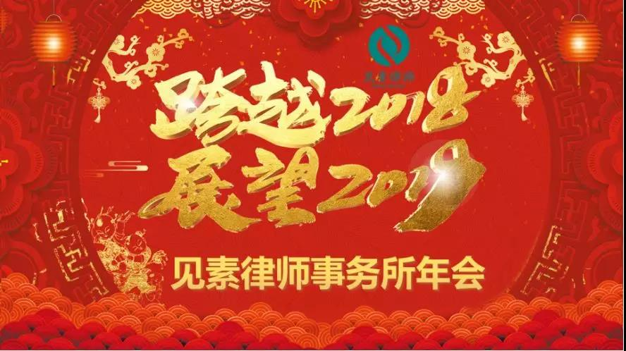 河南见素律师事务所2018年度年会暨2019年迎新会圆满举办